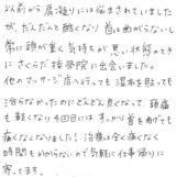 高綱さん33歳女性直筆メッセージ